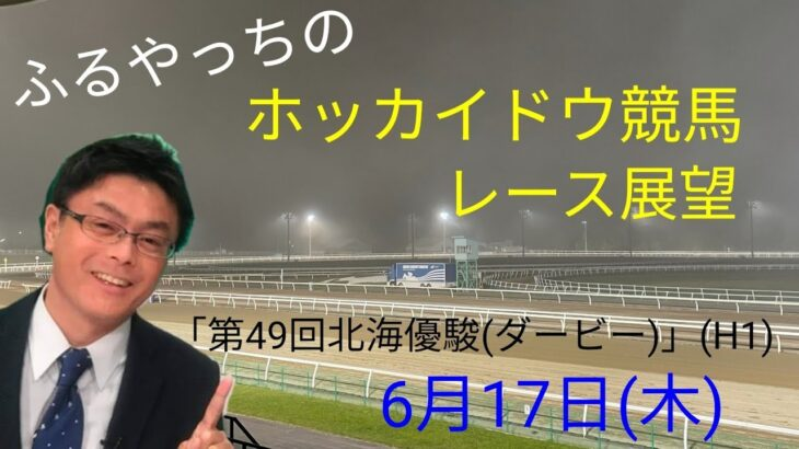 【ホッカイドウ競馬】6月17日(木)門別競馬レース展望~第49回北海優駿(ダービー)(H1)~