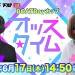 6/17(木)【準優勝戦】BOATBoyカップ【ボートレース下関YouTubeレースLIVE】