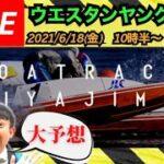 【ボートレース生ライブ】新聞記者とガチ対決 / 宮島優勝戦 / 6/18(金)ウエスタンヤング