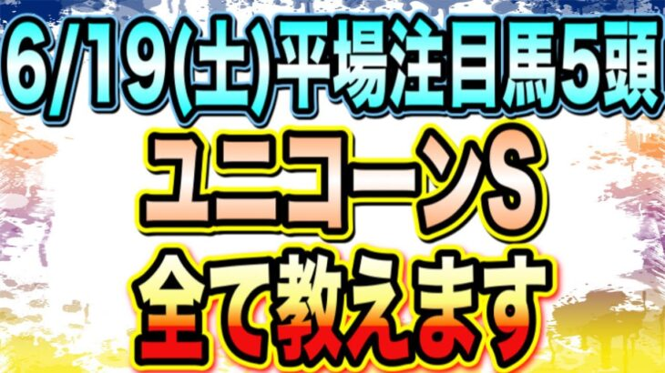 【競馬予想】6/19(土)平場注目馬5頭ユニコーンS全て教えます【函館SS◎→○→▲決着!】