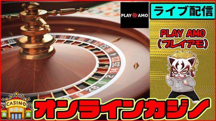 6月2回目【オンラインカジノ】【プレイアモ】