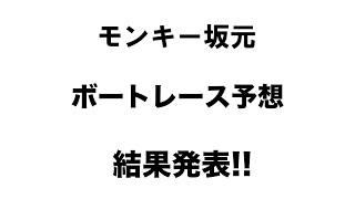 6/20.モンキー坂元予想!ボートレース桐生12R