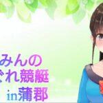 まゆみん のライブ  配信 ボートレース 競艇 ライブ 鳴門 6/22