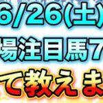 【競馬予想】6/26(土)平場注目馬7頭【函館SS◎→○→▲決着!】