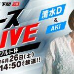 6/26(土)【初日】山口ヤクルト杯【ボートレース下関YouTubeレースLIVE】