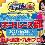 6月28日【優勝戦】県内選手選抜・九州プロレス杯