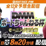 【6月29日】ボートレース芦屋 DMMボートちゃんねる杯 モーニング誕生祭 ~初日~