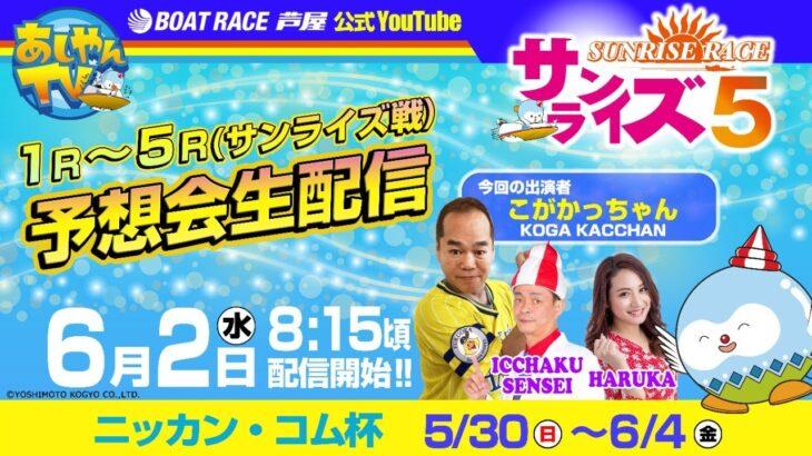 【6月2日】ニッカン・コム杯~あしやんTVレース予想生配信!~