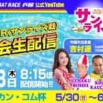【6月3日】ニッカン・コム杯~あしやんTVレース予想生配信!~