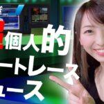 """【みさお】""""超個人的""""ボートレースニュース 6月4日(金)16時頃配信開始!"""