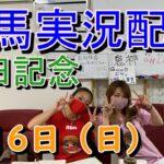 【競馬ライブ】実況配信 ★ 馬巫女の買い目公開 中京・ 東京 6月6日(日)