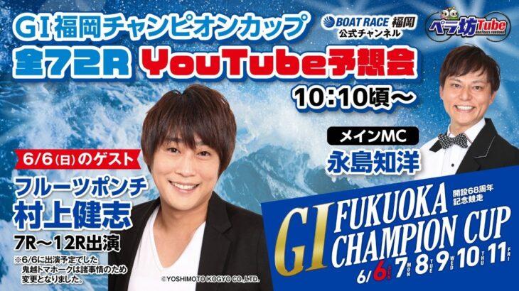 6月6日 ボートレース福岡 GⅠ福岡チャンピオンカップ【初日】