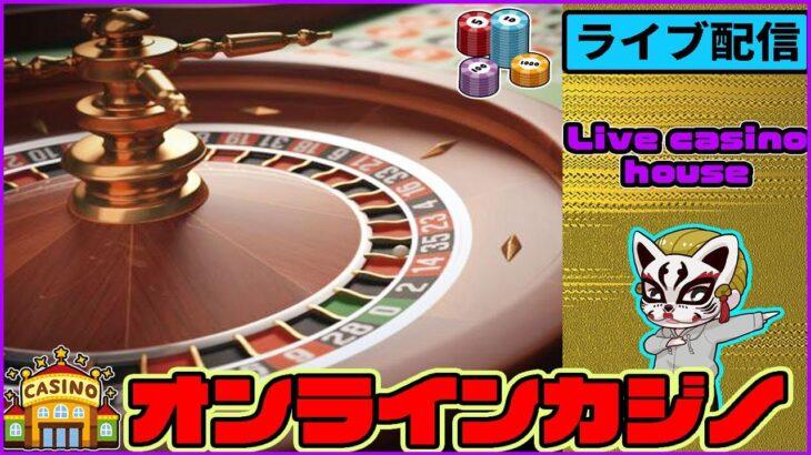 6月7回目【オンラインカジノ】【ライブカジノハウス】