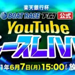 6/7(月)【1日目】楽天銀行杯【ボートレース下関YouTubeレースLIVE】