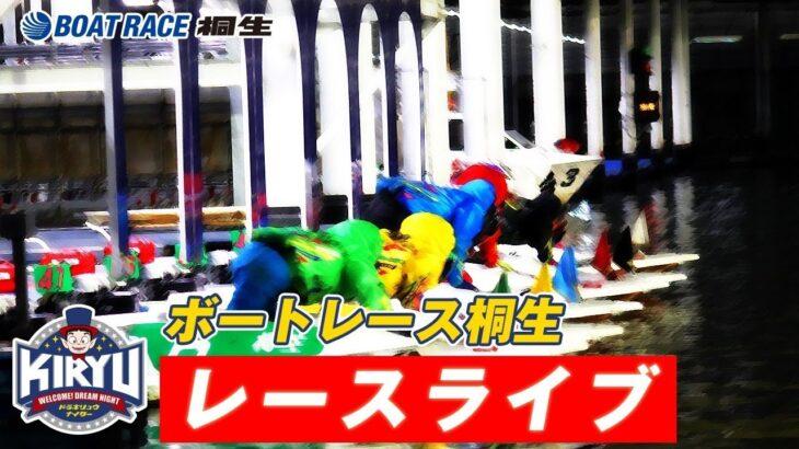 6/8ボートレース桐生 公式レースライブ