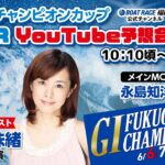 6月8日 ボートレース福岡 GⅠ福岡チャンピオンカップ【3日目】