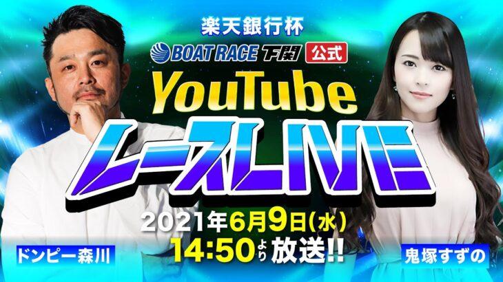 6/9(水)【3日目】楽天銀行杯【ボートレース下関YouTubeレースLIVE】