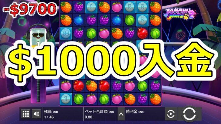 #78【ギャンブル借金地獄-$9700】新台ジャム瓶2を$1000入金で遊ぶ!【ボンズカジノ】