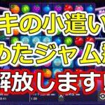 #79【ギャンブル借金地獄-$9700】ガキの小遣いで貯めたジャム瓶2を解放していきます!【ボンズカジノ】