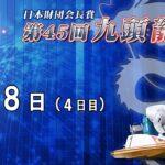 第45回 九頭龍賞 4日目 8:00~15:00