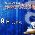 第45回 九頭龍賞 5日目 8:00~15:00