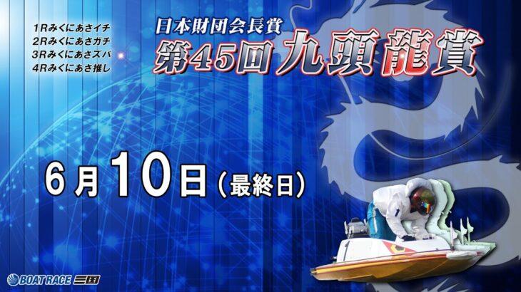 第45回 九頭龍賞 最終日 8:00~15:00