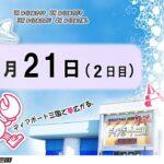 ディアボート三国リニューアル6周年記念競走 2日目 8:00~15:00