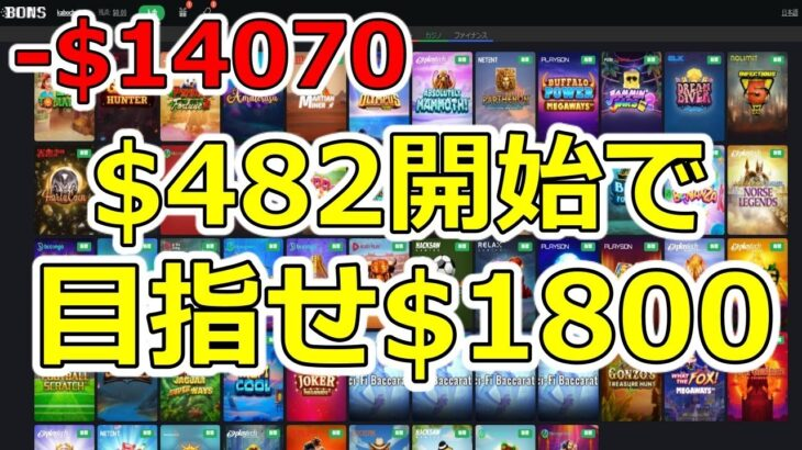 #84【ギャンブル入金地獄-$14270】スロット・バカラ・ブックメーカー3種の神器で勝つぞ!$482開始で$1800が目標【ボンズカジノ】