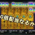 【オンラインカジノ】$9000ボーナス消化!5扉でいらっしゃーい!!