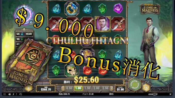 【オンラインカジノ】$9000ボーナス消化!!まずはTOMEからイク!!