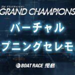 【セレモニーは9時20分頃配信!】バーチャルオープニングセレモニーSG第31回グランドチャンピオン BOATRACE公式LIVE