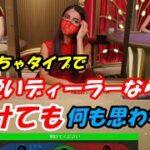 【毎日カジノ#97】バカラの顔面偏差値高すぎ!