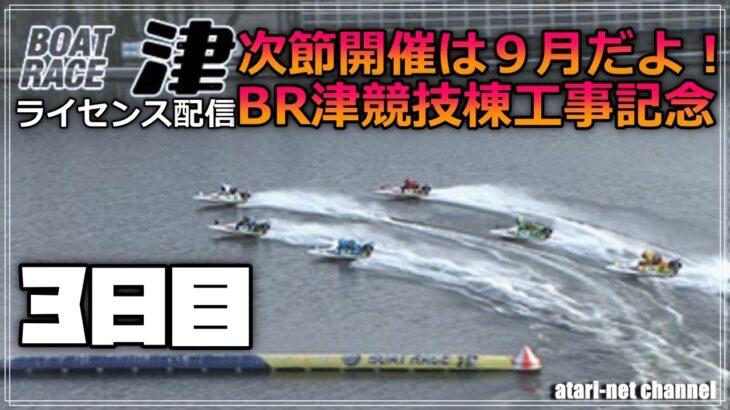 ボートレースライブ 次節開催は9月だよ!BR津競技棟工事記念 3日目 津競艇