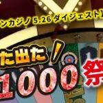 【オンラインカジノ】スロット1000倍オーバー連発&クレイジータイム【BONSカジノ】5月26日ダイジェスト