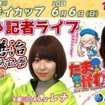 どちゃ記者ライブ【BR多摩川バースデイカップ:2日目】6/6(日)
