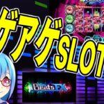 オンラインカジノ初心者がBeatsEXに挑戦!アゲアゲでスロットを攻略しちゃいます!(Beats EX:第1話)