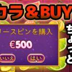 新しいカジノで千日戦争開始!全員当たるアマギフイベント開催中!【BetWinner】【オンカジ】【スロット】