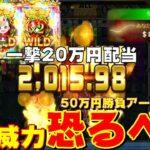 【オンラインCasino】50万円勝負でぶち当てるオンラインカジノ配信アーカイブ【ノニコム】