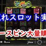 【オンラインカジノ】大荒れスロット実践!超絶ギャンブラー向けスロット!?【Chaos Crew】