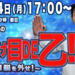 【ボートレース大村】シュガーの抜け目DE乙〜SEASON 2~ 西日本スポーツ杯