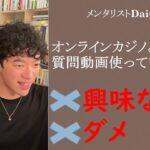 オンラインカジノ、DaiGoさんどう思う?この自分の質問した所を切り抜いて使っていい?