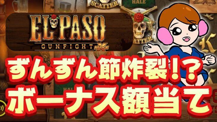 ずんずん節炸裂!?ボーナス額当て!【オンラインカジノ】【El Paso Gunfight】【チェリーカジノ】