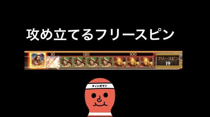 【うみうみカジノ】プレゴーの責め立てFSをプレイ!FS2種類ためしたらぁ!!【オンラインカジノ】