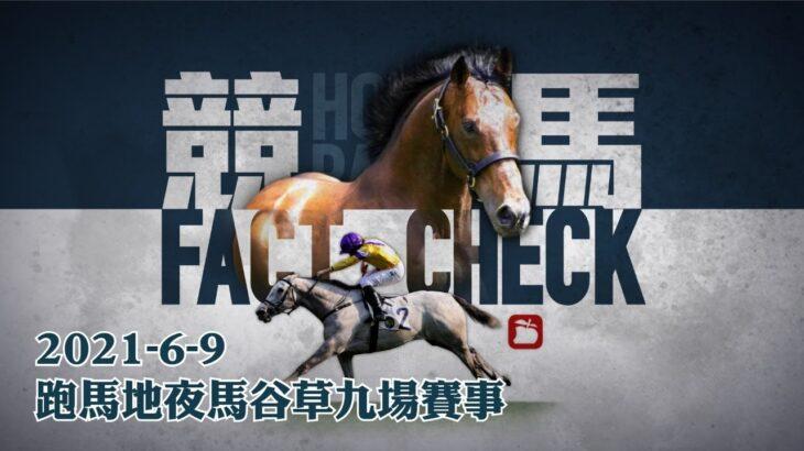賽馬直播 競馬Fact Check 2021-06-09 Live直播九場HKJC香港賽馬會快活谷草地夜馬 即場貼士 AI模擬賽果 排隊馬   蘋果日報 Apple Daily