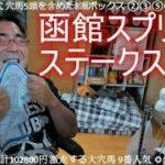 よっさん 競馬 函館スプリントステークス(GⅢ) 2021年06月13日15時