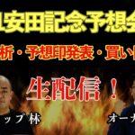 【競馬・予想】いい馬みつけ旅!【G1】安田記念予想会!