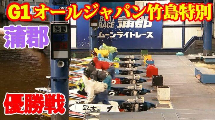 【ボートレース蒲郡】G1オールジャパン竹島特別優勝戦【蒲郡競艇】