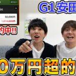 【神回】G1安田記念で100万超え的中!3連単1000倍的中の神予想がヤバ過ぎた!!