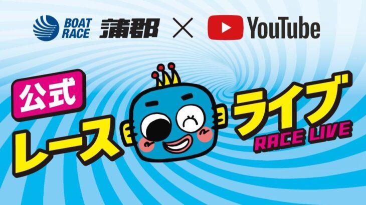 【公式】G1オールジャパン竹島特別開設66周年記念競走最終日ライブ