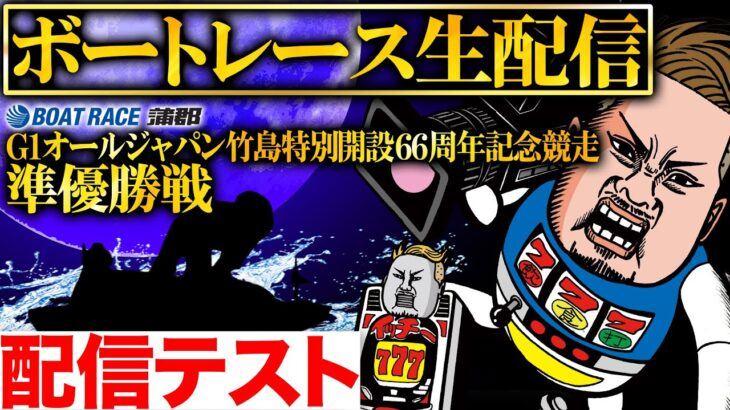 イッチーのボートレース生配信『G1オールジャパン竹島特別開設66周年記念競走』8Rから予想【ボートレース蒲郡】